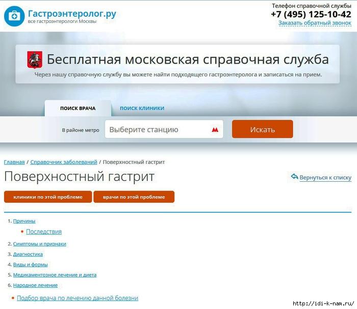 записаться к гастроэнтерологу в Москве, Москва записаться к гастроэнтерологу, Москва лечить гастрит, /1434853998_Bezuymyannuyy (700x607, 197Kb)