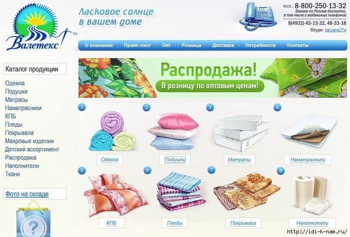 Valetex купить текстиль недорого, Valetex купить подушку, /1434859954_Bezuymyannuyy (700x475, 270Kb)