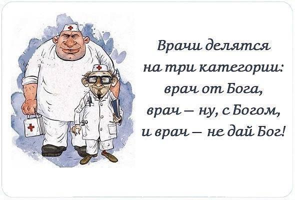 врачи3катег. (590x400, 35Kb)