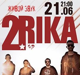 Сегодня в Киеве поет группа «Друга ріка»!