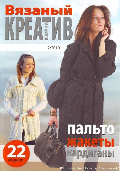 ВЯЗАНИЕ модно и просто. Вязаный креатив 2010-02.Пальто,жакеты,кардиганы _1 (493x700, 263Kb)