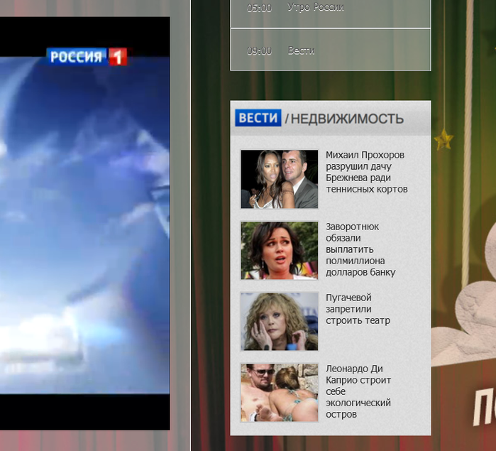 2015-06-21 22-06-13 Прямой эфир - Россия 1. Смотрите ТВ онлайн - Mozilla Firefox (700x635, 399Kb)