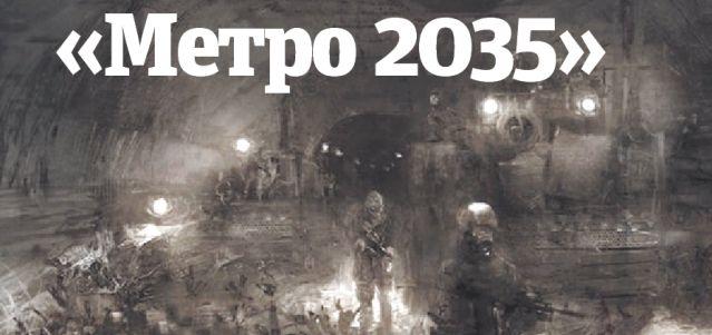 2015-03-18-10 МЫТРО 2035 (639x301, 34Kb)