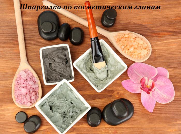 1434974326_SHpargalka_po_kosmeticheskim_glinam (699x519, 596Kb)