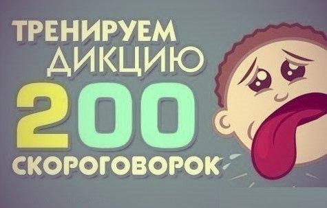 200 скороговорок для развития дикции! (475x303, 28Kb)