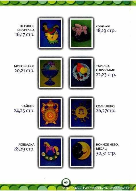 61 (473x664, 133Kb)