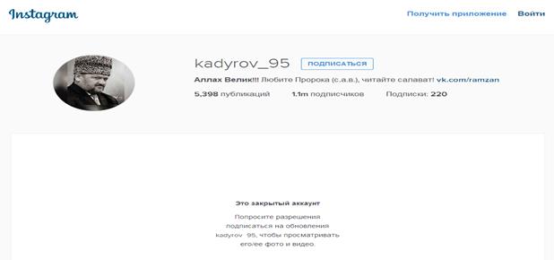 Кадыров закрыл Instagram от читателей