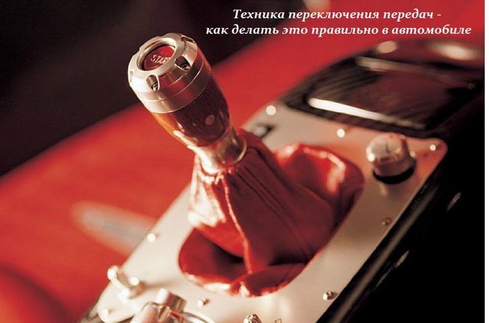 1435073501_Tehnika_pereklyucheniya_peredach1 (700x462, 372Kb)