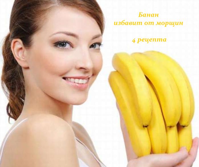1435075376_Banan_izbavit_ot_morschin__4_recepta (699x587, 374Kb)