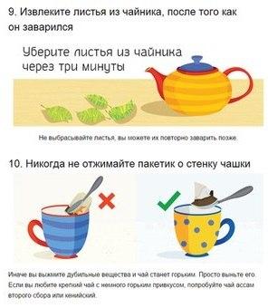 Вещи, которые вы не знали о том, как пить чай6 (296x340, 79Kb)
