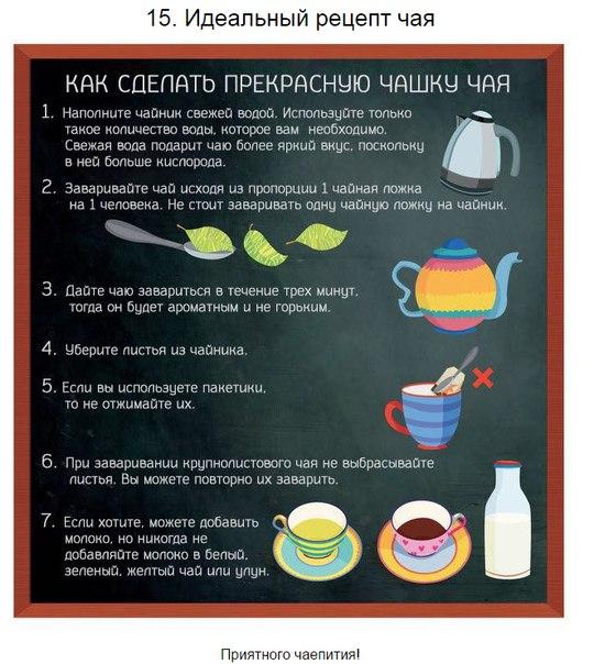 Вещи, которые вы не знали о том, как пить чай9 (540x604, 265Kb)