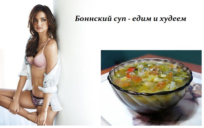 1435236586_Bonnskiy_sup__edim_i_hudeem (700x440, 268Kb)