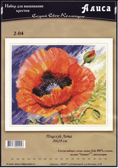 Алиса #2-04 - Поцелуй лета (494x700, 145Kb)