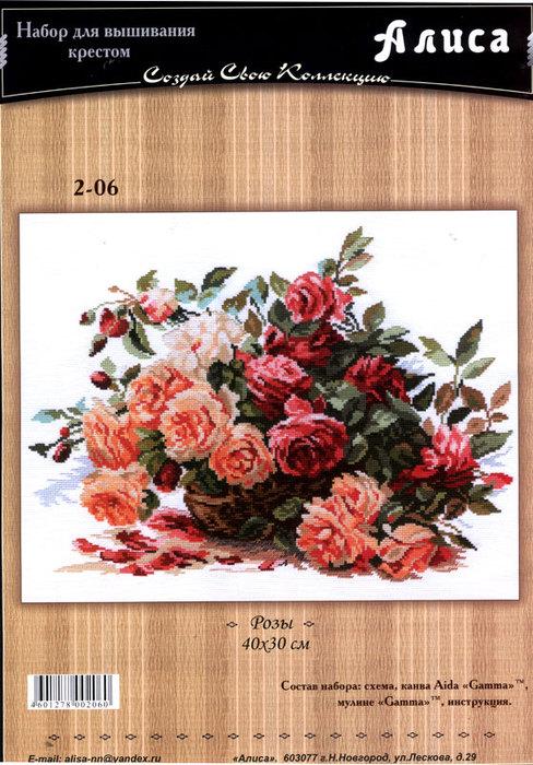 Алиса #2-06 - Розы (488x700, 124Kb)