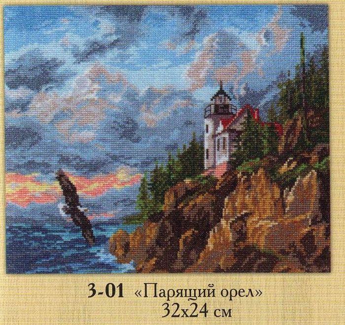 Алиса #3-01- Парящий орел (700x660, 162Kb)