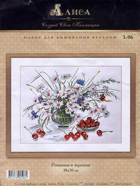 Копия Алиса #5-06 - Ромашки и черешня (451x600, 38Kb)