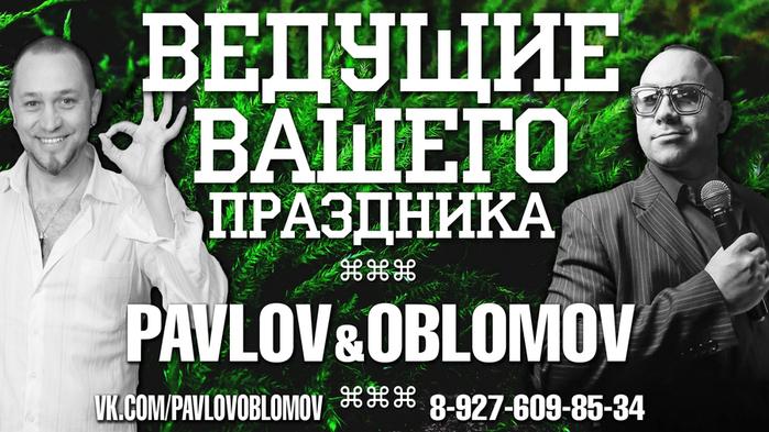 Павлов и Обломов-1 (700x393, 290Kb)