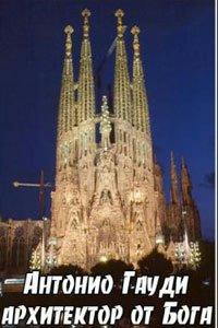 93149146_1351317145_Gaudi[1] (200x300, 66Kb)