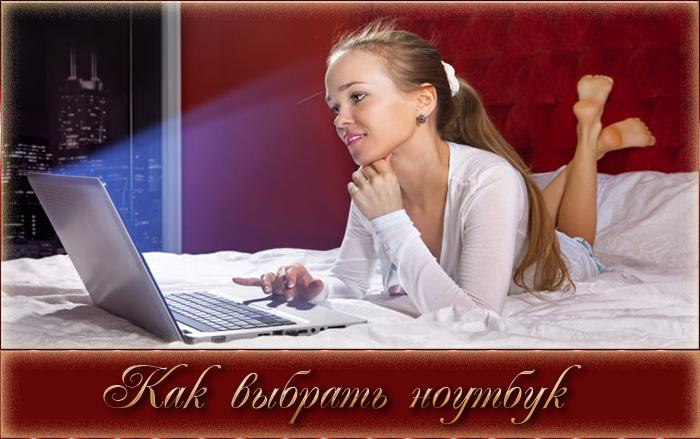 Как выбрать ноутбук (700x439, 437Kb)