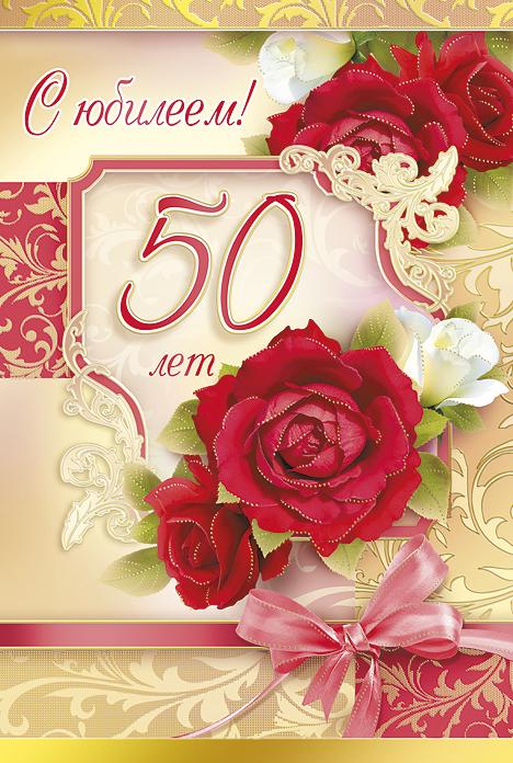 Шаблон открытки с юбилеем 50 лет мужчине