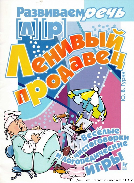 Veselye_chistogovorki_LENIV_J_PRODAVETs.page01 (514x700, 338Kb)