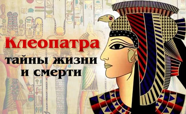 cleopatra (650x400, 229Kb)