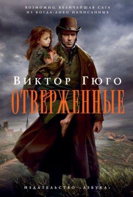 Виктор Гюго - Отверженные - жанр - зарубежные романы, стр. - 631, формат - pdf (270x400, 103Kb)