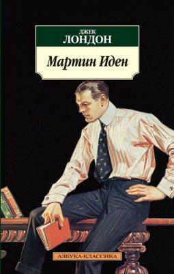 Джек Лондон - Мартин Иден - жанр - зарубежные романы, стр. - 190, формат - pdf (255x400, 83Kb)