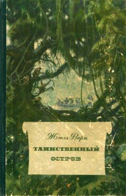 Жюль Верн - Таинственный остров - зарубежные романы, стр. - 449, формат - pdf (257x400, 102Kb)
