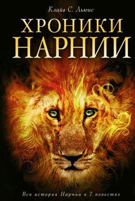 Льюис Клайв - Хроники Нарнии - жанр - зарубежные романы, стр. - 564, формат - pdf (269x400, 137Kb)