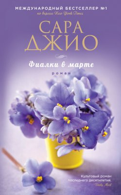 Сара Джио - Фиалки в марте - жанр - зарубежные романы, стр. - 187, формат - pdf (249x400, 80Kb)