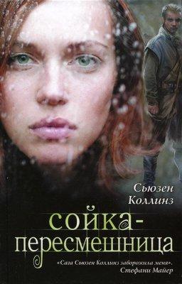 Сьюзен Коллинз - Сойка-пересмешница - жанр - зарубежные романы, стр. - 138, формат - pdf (256x400, 84Kb)