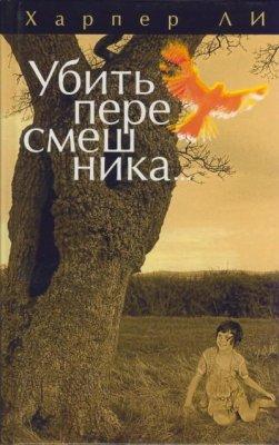 Харпер Ли - Убить пересмешника - жанр - зарубежные романы, стр. - 174, формат - pdf (251x400, 99Kb)