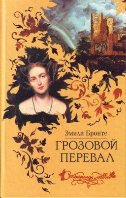 Эмили Бронте - Грозовой перевал - жанр - зарубежные романы, стр. - 154, формат - pdf (256x400, 123Kb)