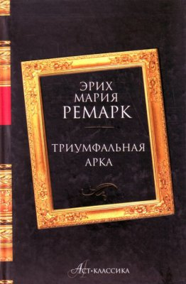 Эрих Мария Ремарк - Триумфальная арка - жанр - зарубежные романы, стр. - 338, формат - pdf (262x400, 89Kb)