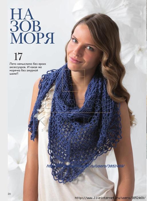 Синяя ажурная шаль спицами