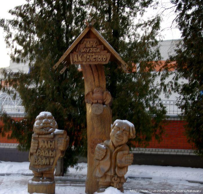 парк-музей имени А. К. Толстого/1435503997_IMGP2052 (700x671, 278Kb)