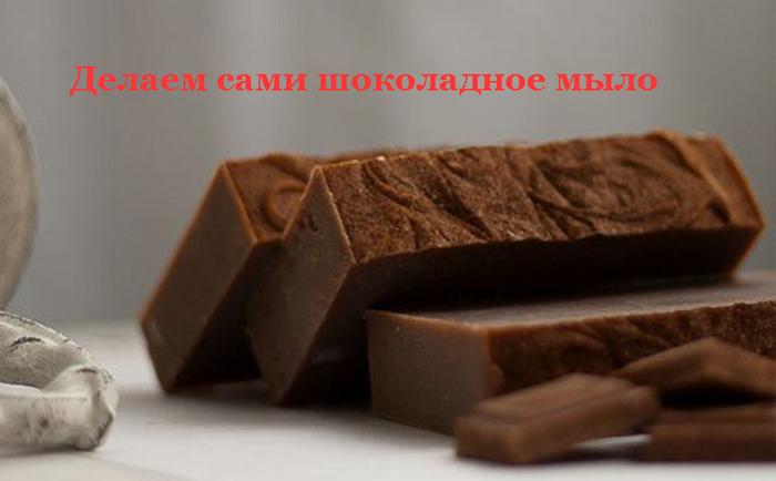 2835299_Delaem_sami_shokoladnoe_milo (700x434, 273Kb)