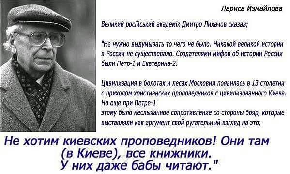 Лихачов  (599x359, 137Kb)