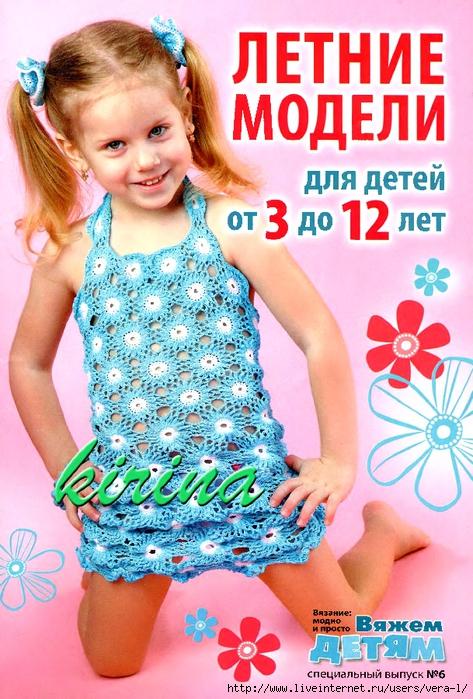 Модные модели детского вязания от 7 лет