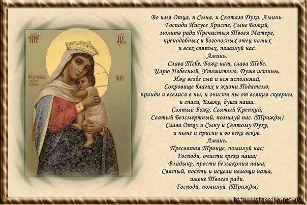 материнская молитва за здоровье чадо