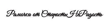 5717539_img_fonts_3_ (380x100, 5Kb)