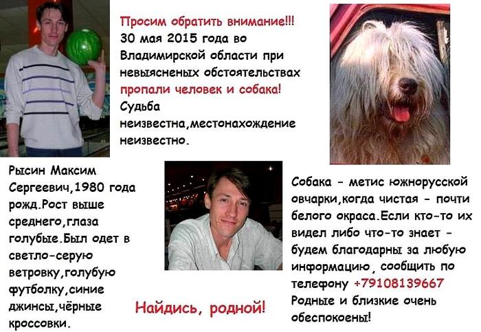 rysin_maxim_sergeevich/1435671185_propali_chel_s_sob (700x483, 141Kb)