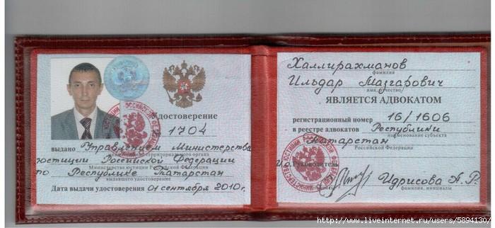 удостоверение адвоката (700x322, 156Kb)