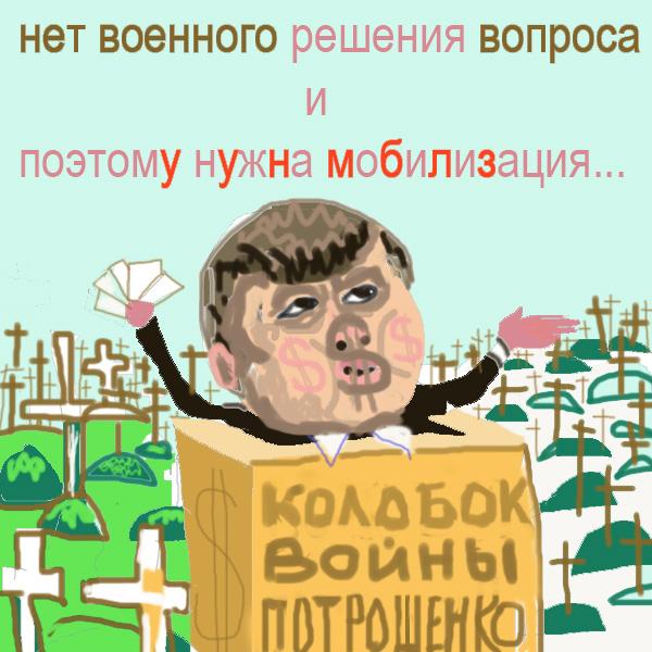 Мирный план Порошенко рассчитан до конца 2015 - начала 2016 года, - Чалый - Цензор.НЕТ 5714