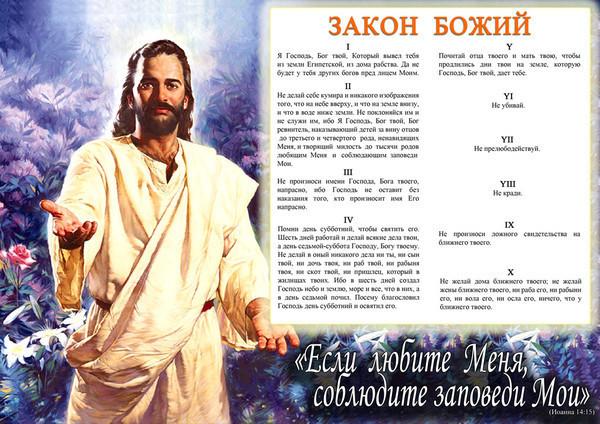 Закон Божий 1 (600x424, 123Kb)
