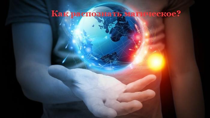 2835299_Kak_raspoznat_magicheskoe (700x394, 140Kb)