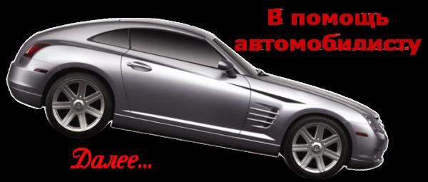 5845504_avtomashina (600x255, 169Kb)