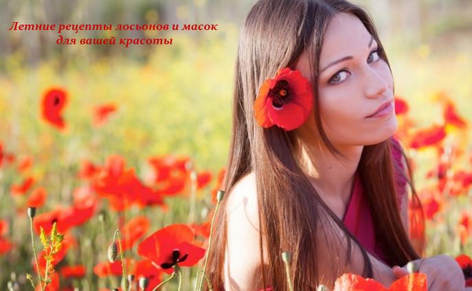2749438_Letnie_recepti_losonov_i_masok_dlya_vashei_krasoti (687x424, 510Kb)