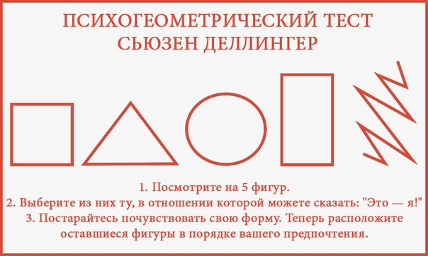 Психогеометрический тест (604x362, 47Kb)